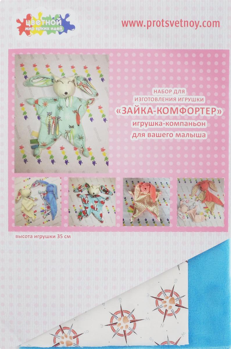 Набор для шитья игрушки Цветной Зайка-Комфортер, высота 35 см. DIE014