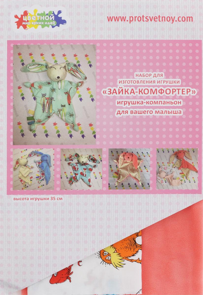 Набор для шитья игрушки Цветной Зайка-Комфортер, высота 35 см. DIE025