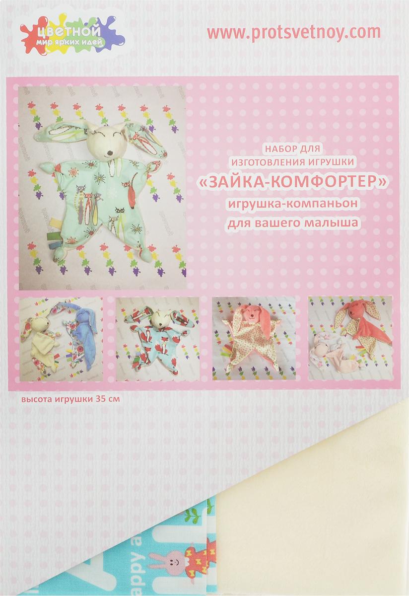 Набор для шитья игрушки Цветной Зайка-Комфортер, высота 35 см. DIE027