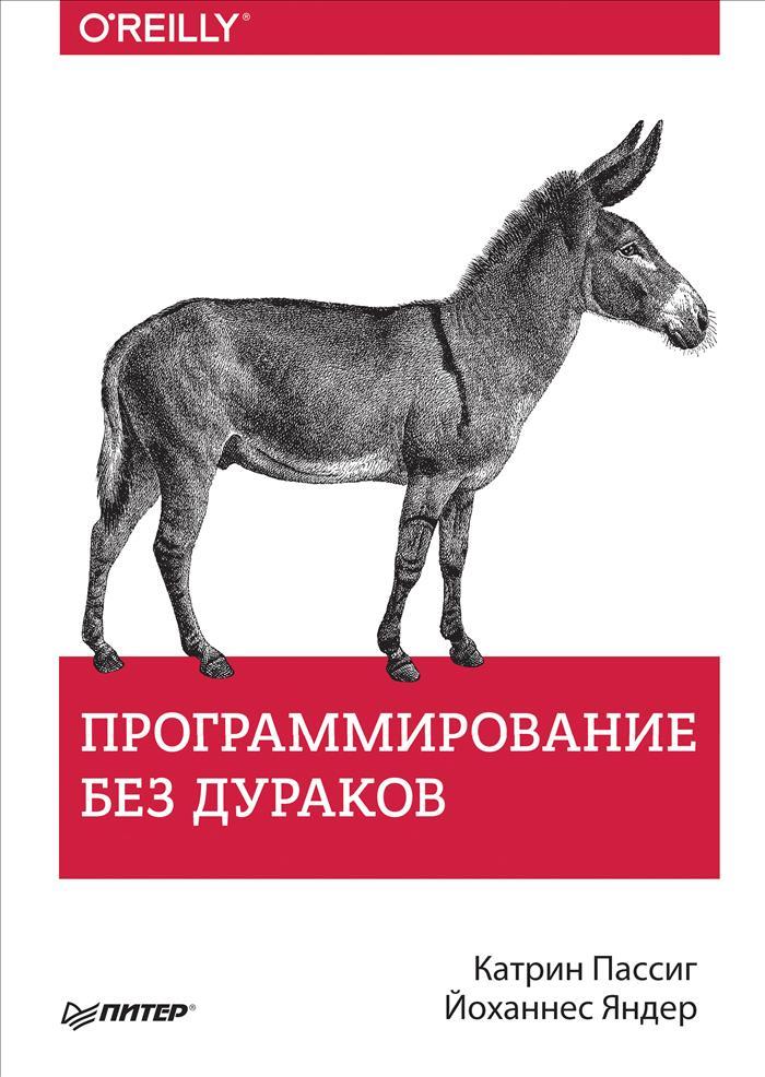 Катрин Пассиг, Йоханнес Яндер Программирование без дураков
