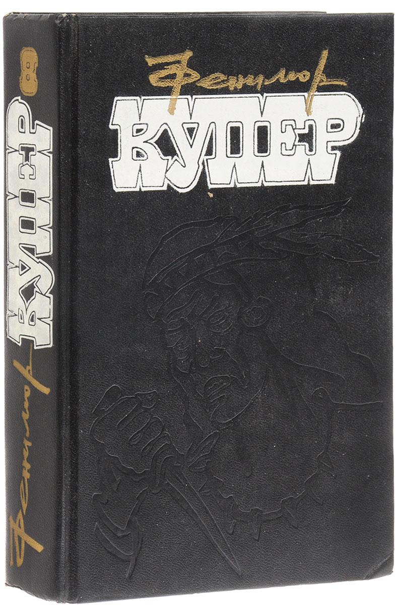 Фенимор Купер Фенимор Купер. Избранные сочинения в 9 томах. Том 8