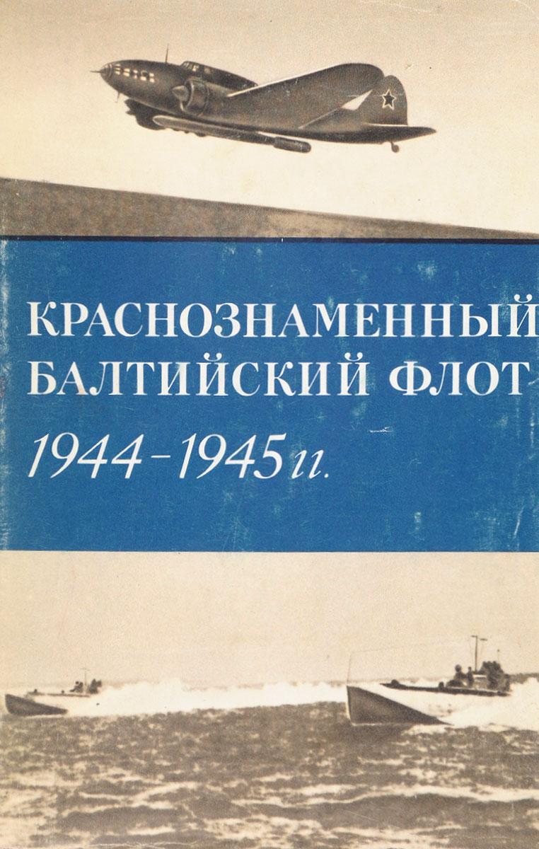 Краснознаменный Балтийский флот. 1944-1945 гг. цены онлайн
