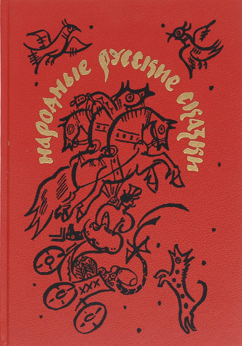 цены на А. Н. Афанасьев Народные русские сказки. Из сборника А. Н. Афанасьева  в интернет-магазинах