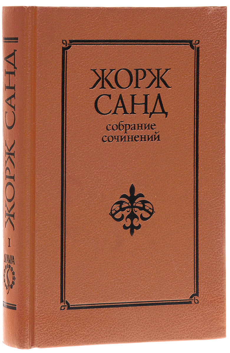 Жорж Санд Жорж Санд. Собрание сочинений 10 томах. Том 1 жорж санд pikku fadette