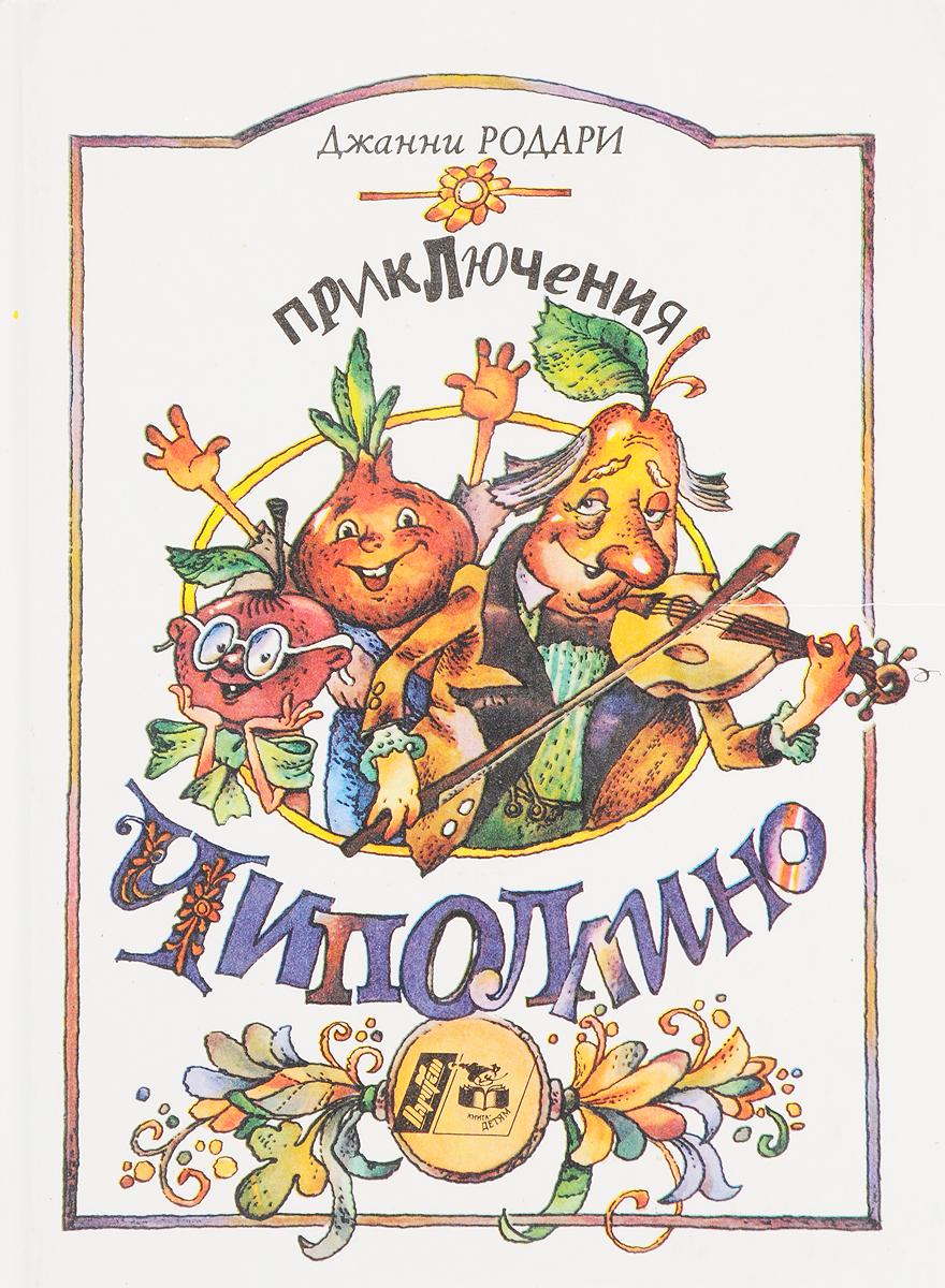 Родари Дж. Приключения Чиполлино свитшот унисекс хлопковый printio сладкая парочка