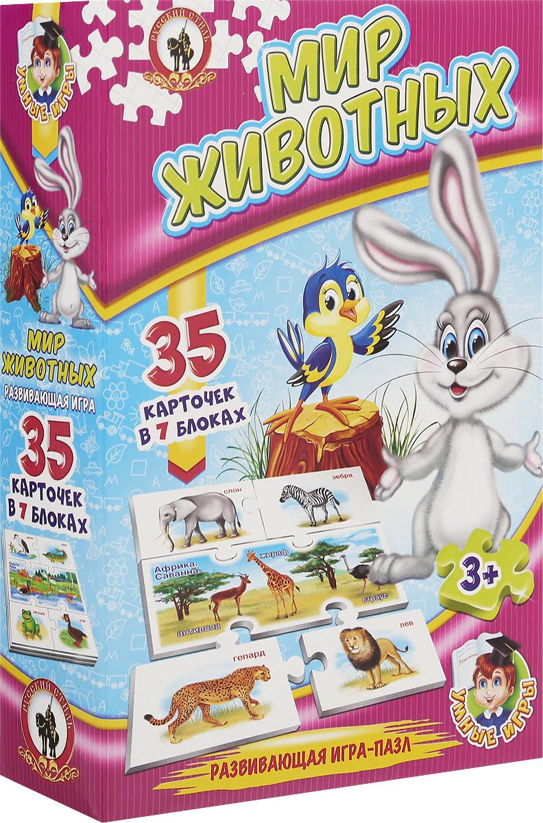 Русский стиль Обучающая игра Умные игры Мир животных цена 2017