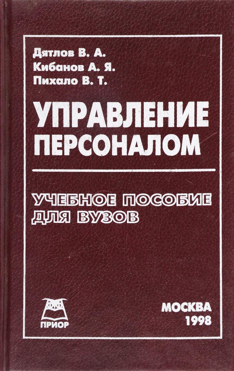 Дятлов В., Кибанов А., Пихало В. Управление персоналом кибанов а основы управления персоналом кибанов