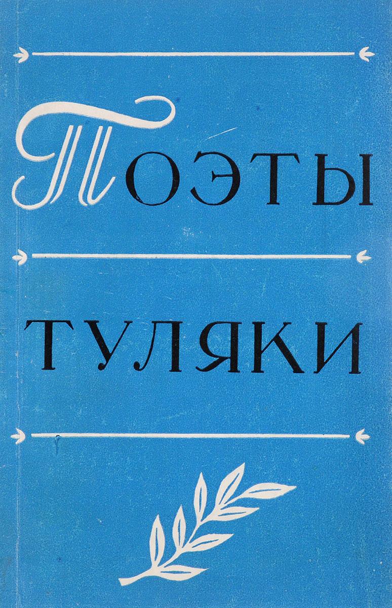 Поэты туляки. 1958 поэты узники гулага