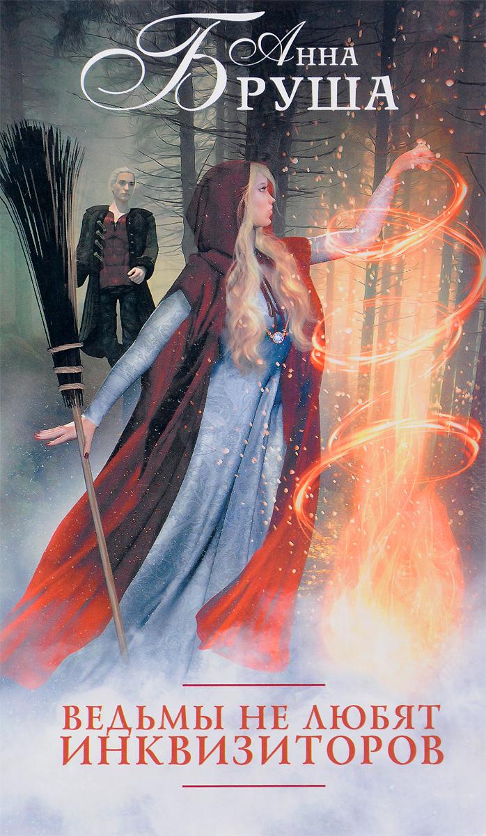 Анна Бруша Ведьмы не любят инквизиторов