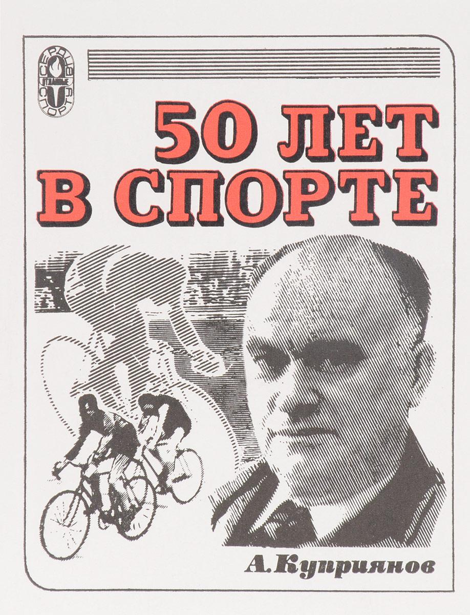 А. Куприянов 50 лет в спорте