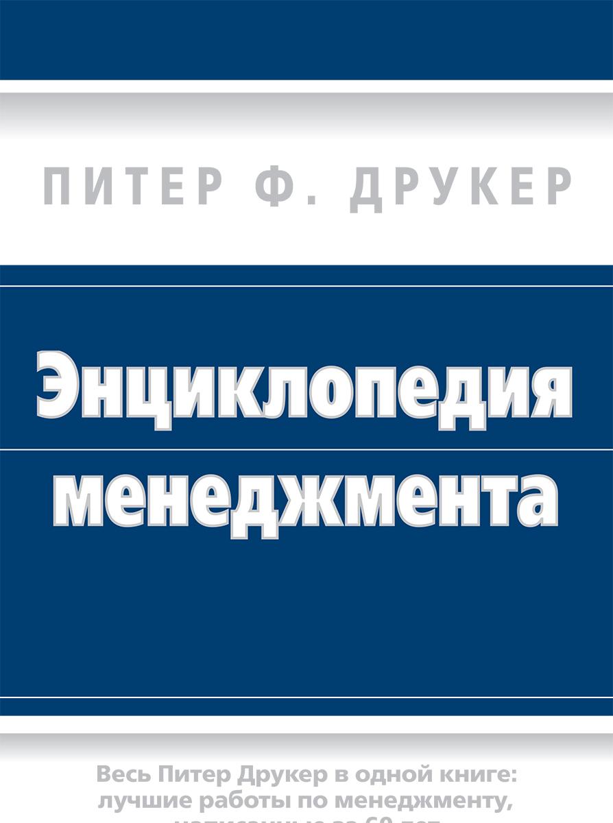 Питер Ф. Друкер Энциклопедия менеджмента