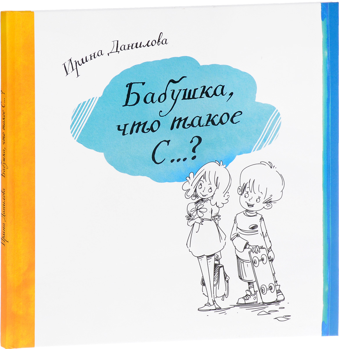 Ирина Данилова Бабушка, что такое С...? данилова и бабушка что такое зависть