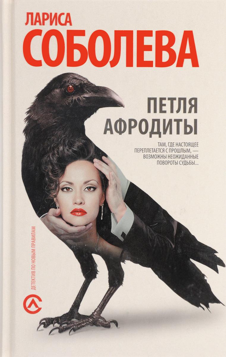 Лариса Соболева Петля Афродиты
