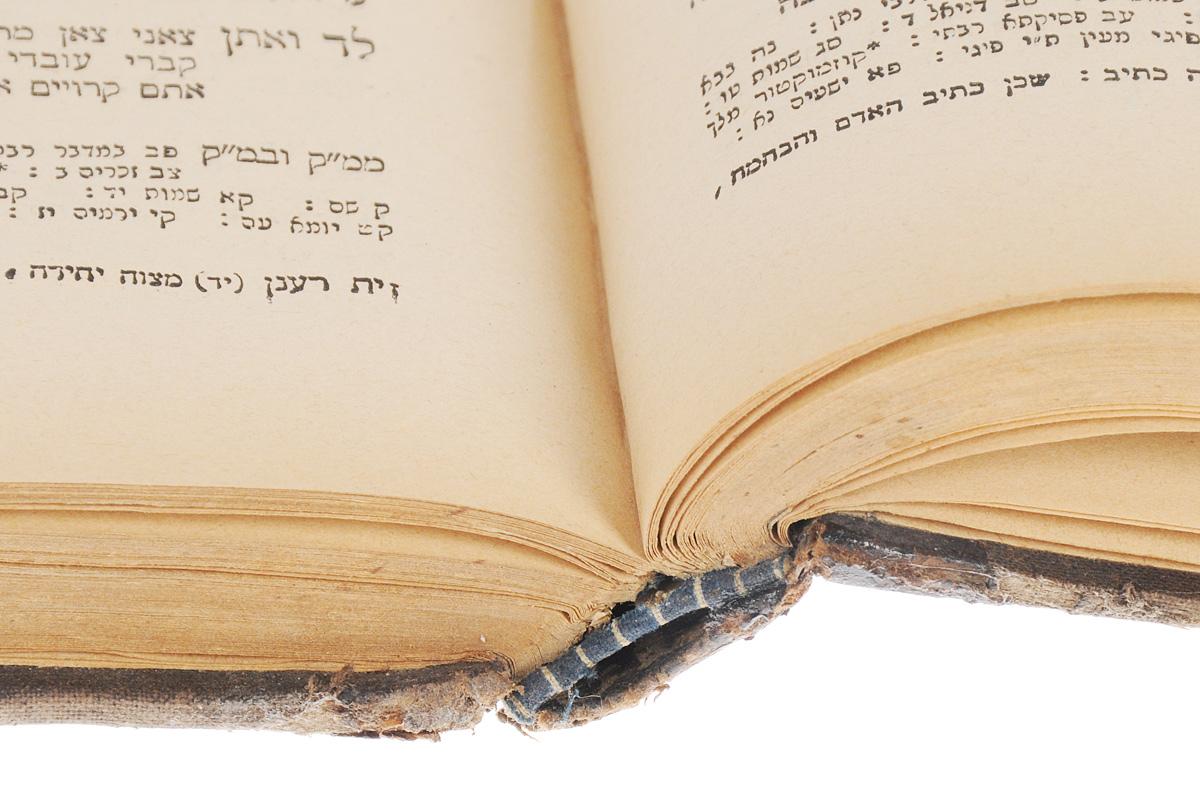 Ялкот (Ялкут). Тома VI - VII Типография И. Гольдмана