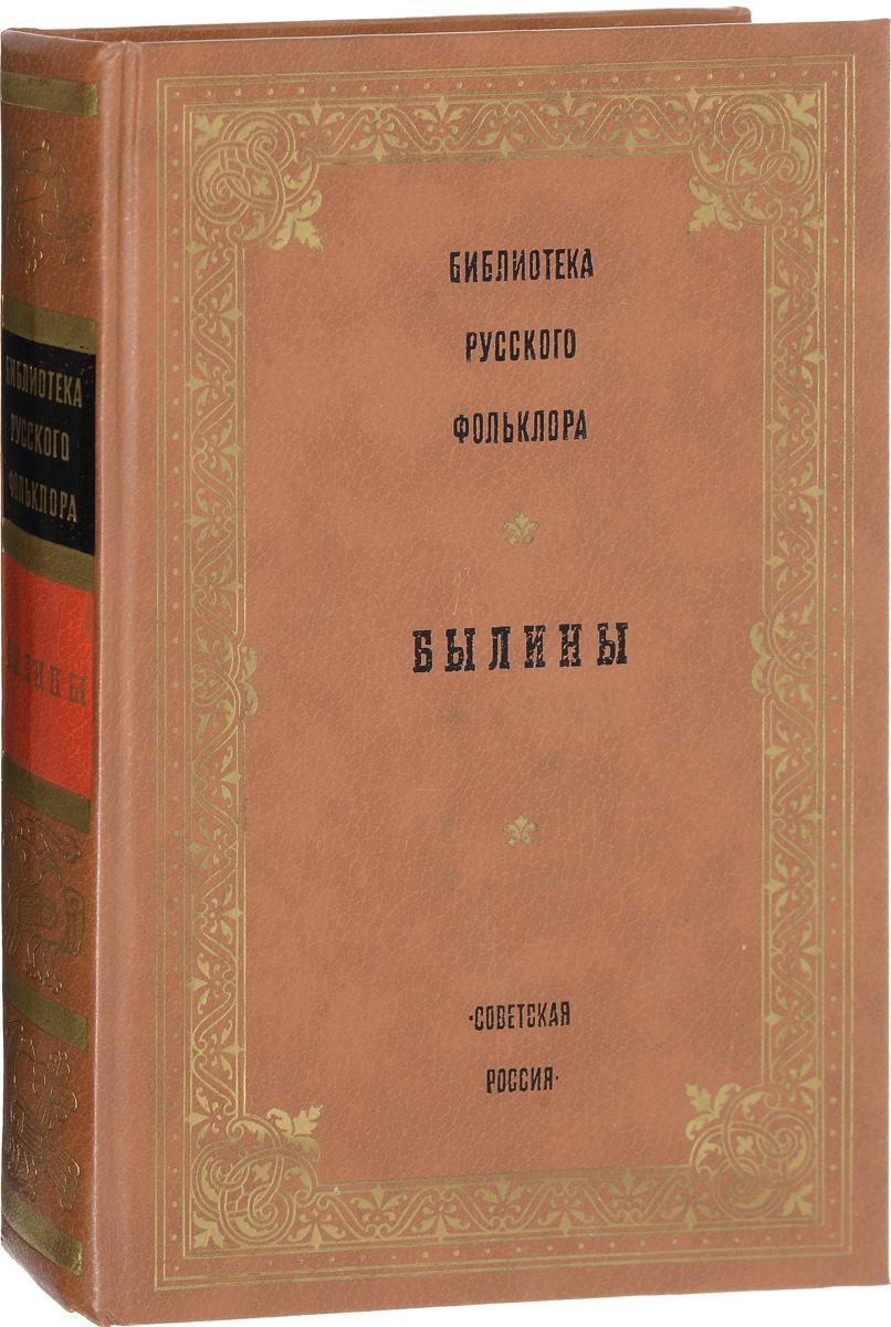 Библиотека русского фольклора. Былины
