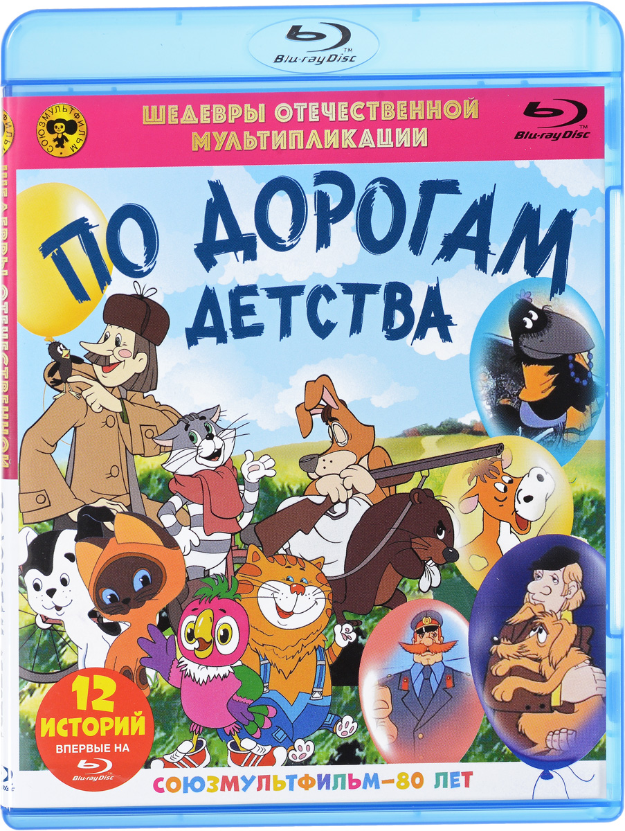 По дорогам детства (Blu-ray) успенский эдуард николаевич зима в простоквашино