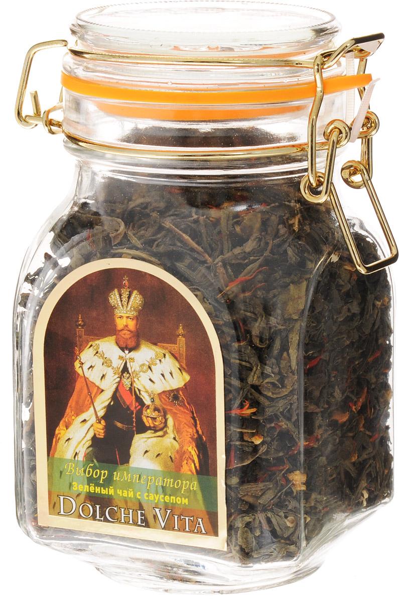 Dolche Vita Выбор императора элитный зеленый листовой чай с саусепом, 160 г dolche vita аристократический элитный черный листовой чай 160 г