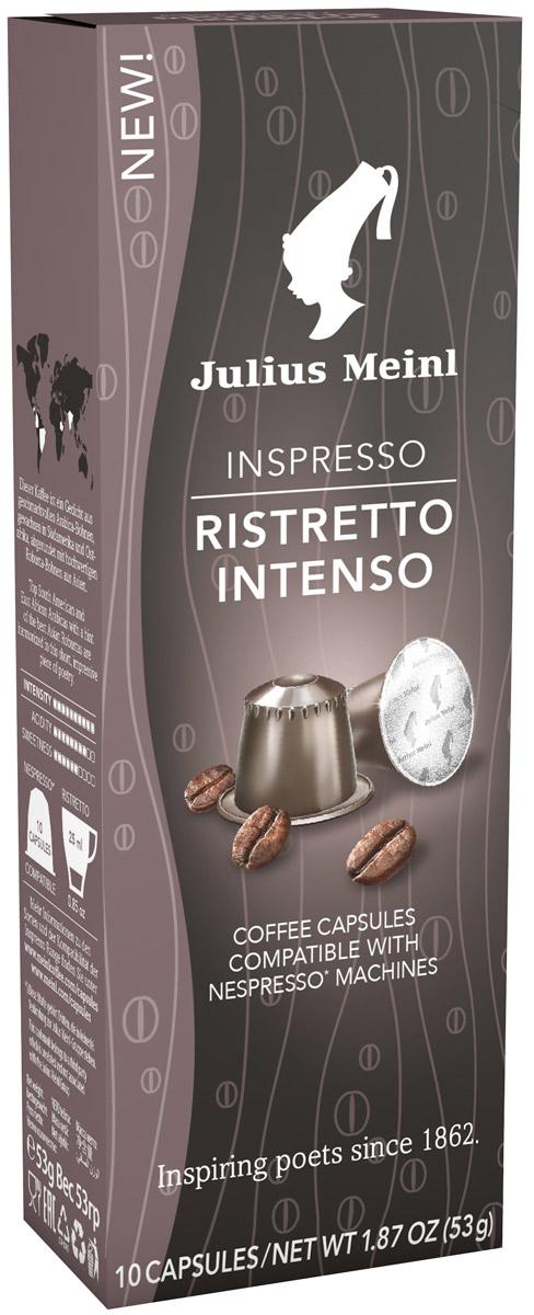 Julius Meinl Ристретто Интенсо капсульный кофе, 10 шт цена и фото