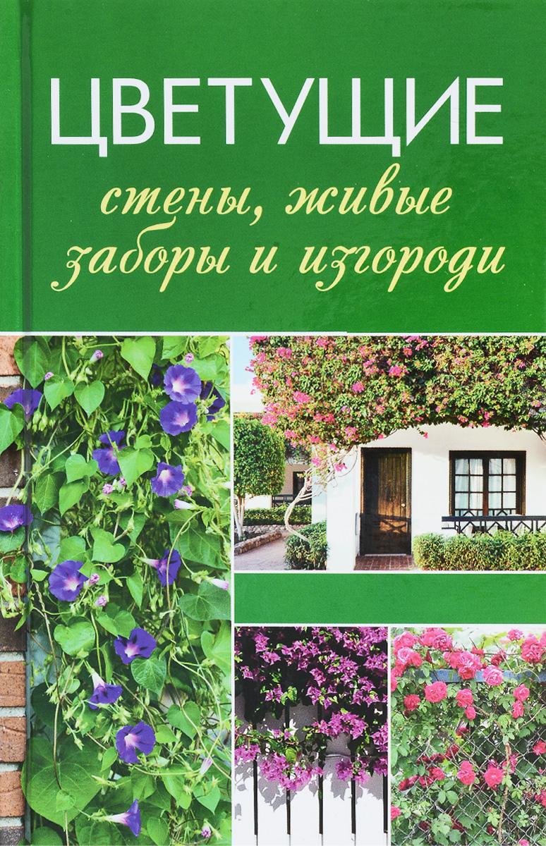 Цветущие стены, живые заборы и изгороди | Лукашенко Татьяна