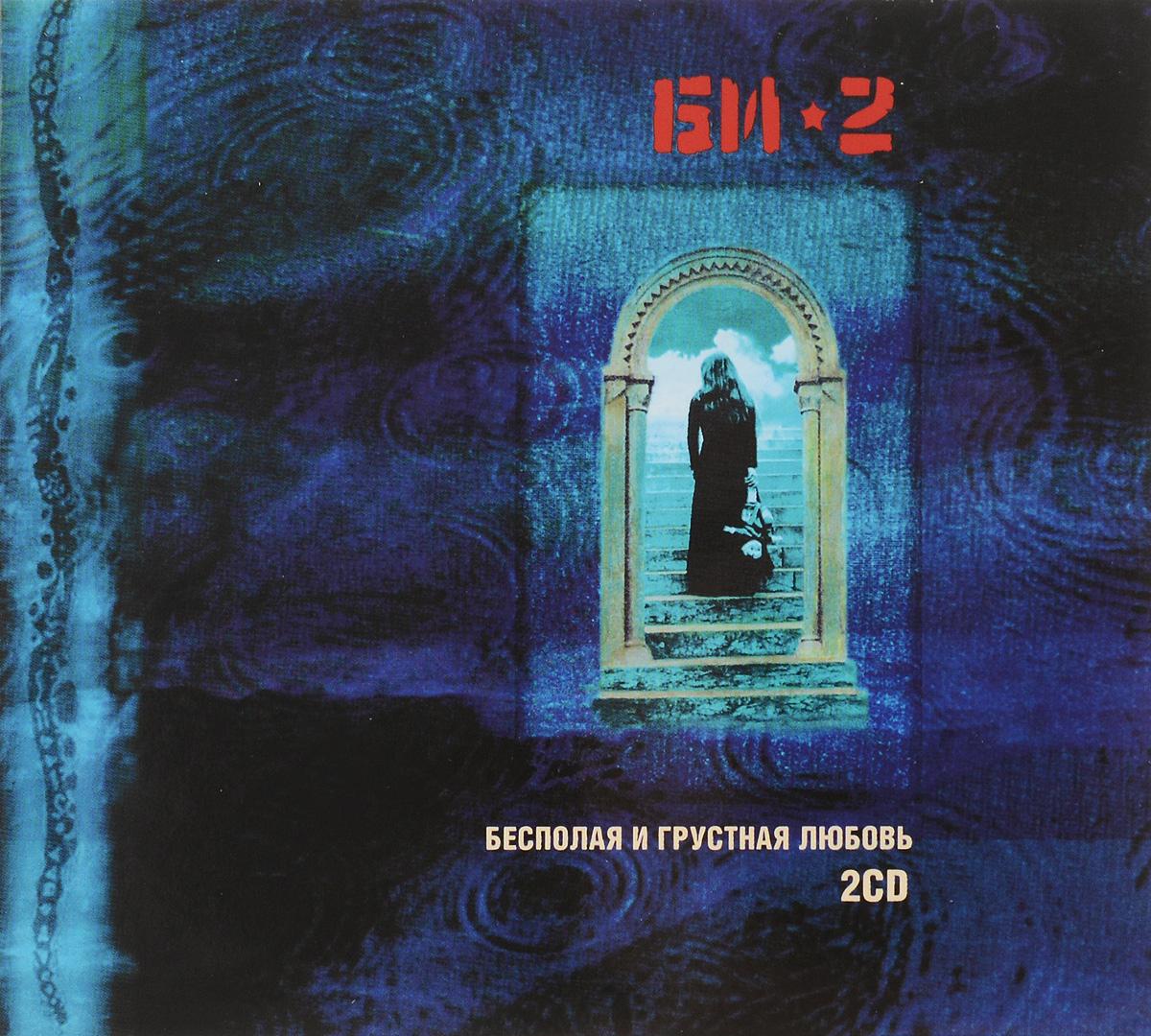 Би-2 Би-2. Бесполая и грустная любовь (2 CD) би 2 би 2 горизонт событий 2 cd