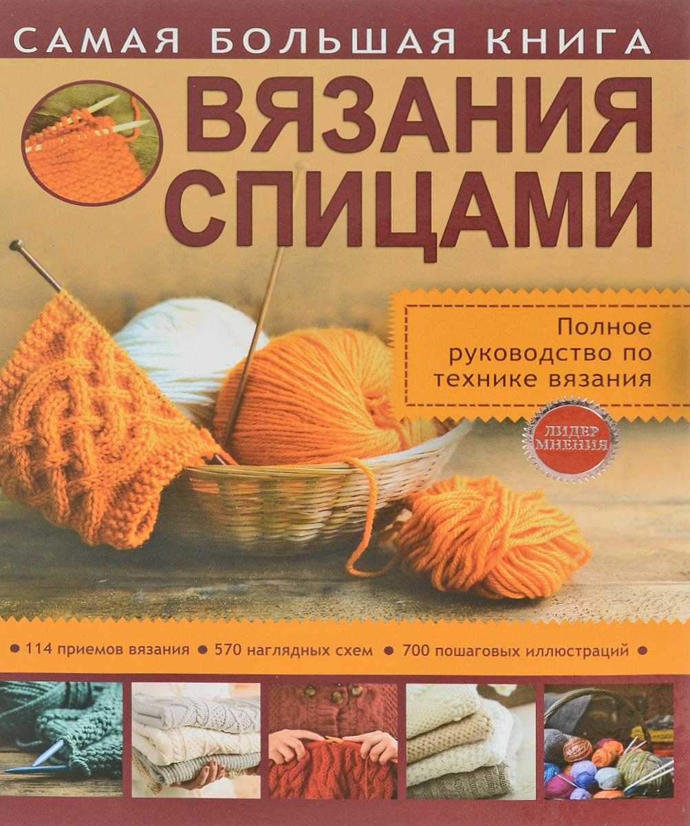 Т. В. Михайлова, Н. В. Бахарева Самая большая книга вязания спицами издательство аст самая большая книга вязания спицами