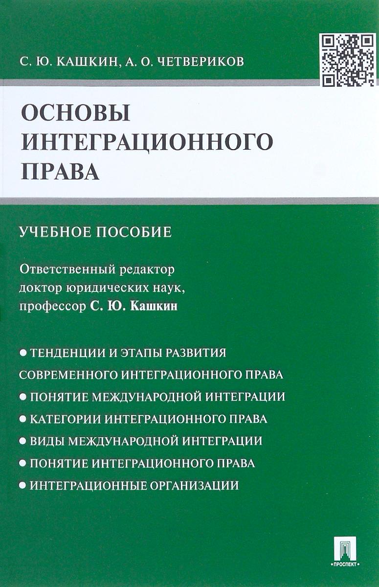 С. Ю. Кашкин, А. О. Четвериков Основы интеграционного права. Учебное пособие
