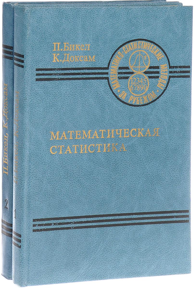 Бикел П., Доксам К. Математическая статистика. В двух книгах (комплект из 2 книг) математическая энциклопедия комплект из 5 книг