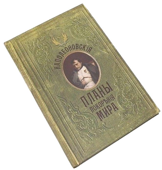 Фото - Книга для записей Эврика Наполеоновские планы покорения мира. 93331 книга для записей эврика наполеоновские планы покорения мира 93331