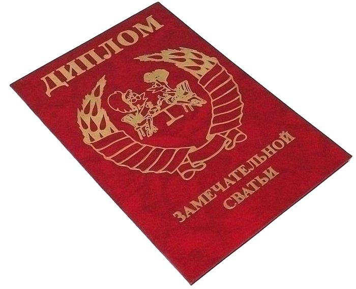 Диплом сувенирный Эврика Замечательной сватьи, A6, цвет: красный. 93385 диплом сувенирный эврика замечательной сватьи a6 цвет красный 93385