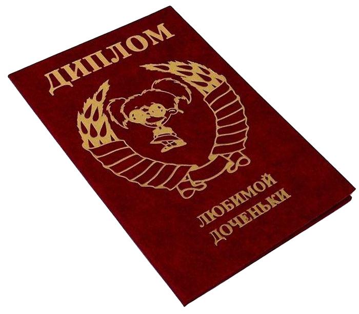 Поздравить с красным дипломом открытка, надписями любви