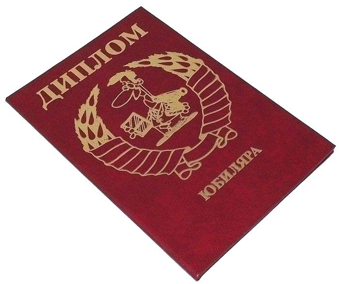 Диплом сувенирный Эврика Юбиляра, A6, цвет: красный. 93438 диплом сувенирный эврика замечательной сватьи a6 цвет красный 93385
