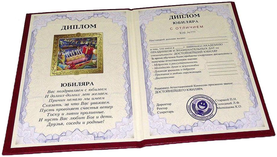 Картинка поздравлением, диплом для поздравления