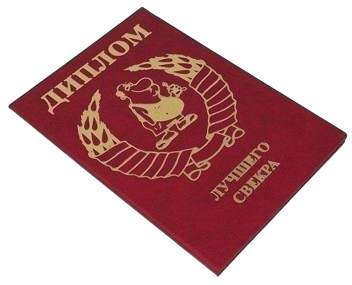 Диплом сувенирный Эврика Лучшего свекра, A6, цвет: красный. 93441 диплом сувенирный эврика замечательной сватьи a6 цвет красный 93385