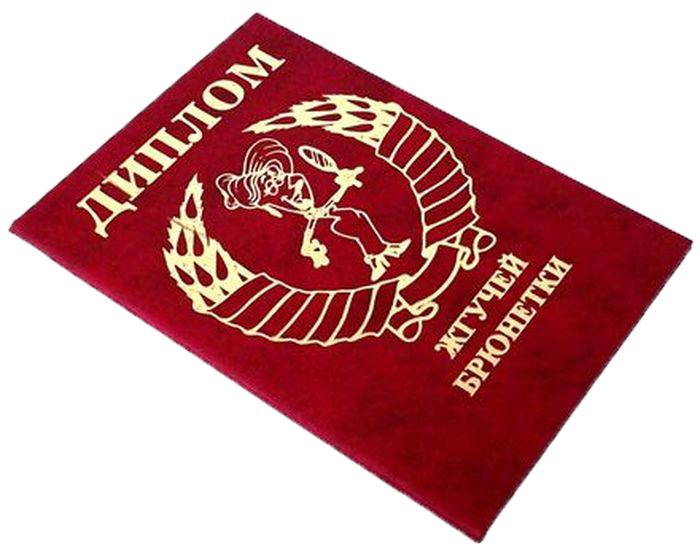 Диплом сувенирный Эврика Жгучей брюнетки, A6, цвет: красный. 93569 диплом сувенирный эврика замечательной сватьи a6 цвет красный 93385