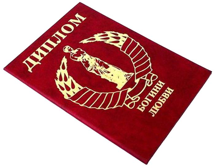 Диплом сувенирный Эврика Богини любви, A6, цвет: красный. 93575 диплом сувенирный эврика замечательной сватьи a6 цвет красный 93385