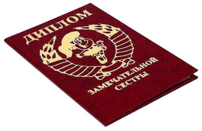 Диплом сувенирный Эврика Замечательной сестры, A6, цвет: красный. 93735 диплом сувенирный эврика замечательной сватьи a6 цвет красный 93385