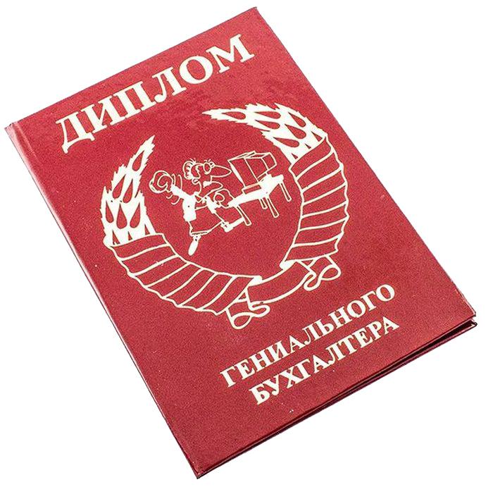 Диплом сувенирный Эврика Гениального Бухгалтера, A6, цвет: красный. 94812 диплом сувенирный эврика замечательной сватьи a6 цвет красный 93385