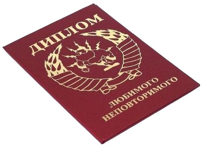 Диплом сувенирный Эврика Любимого Неповторимого, A6, цвет: красный. 94879 диплом сувенирный эврика замечательной сватьи a6 цвет красный 93385