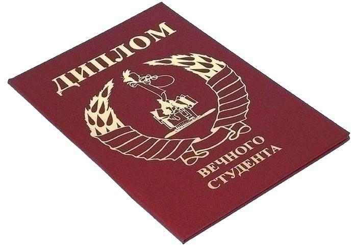 Диплом сувенирный Эврика Вечного Студента, A6, цвет: красный. 94880 диплом сувенирный эврика замечательной сватьи a6 цвет красный 93385