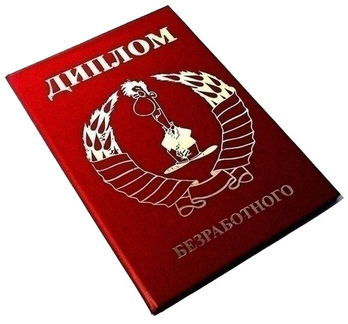 Диплом сувенирный Эврика Безработного, A6, цвет: красный. 94889 диплом сувенирный эврика замечательной сватьи a6 цвет красный 93385