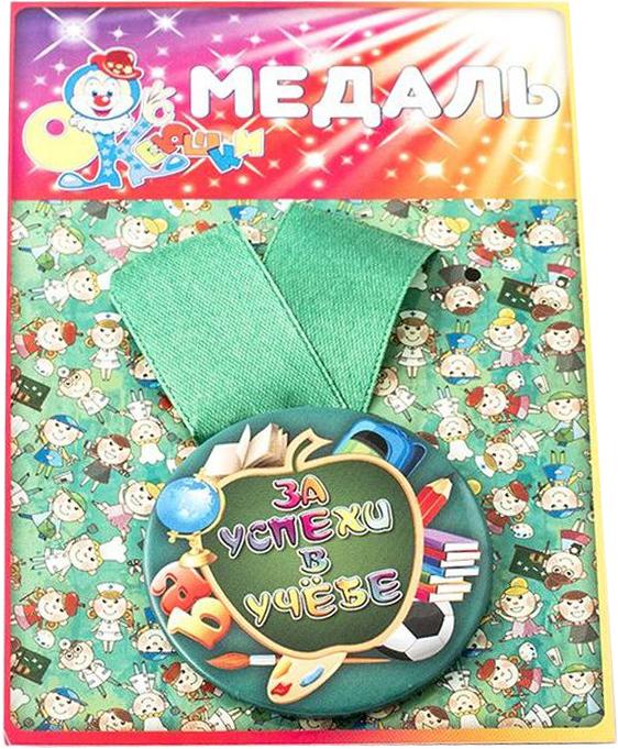 Медаль сувенирная Эврика За успех в учебе. 97129 медаль эврика лучшая в мире бабушка 97182