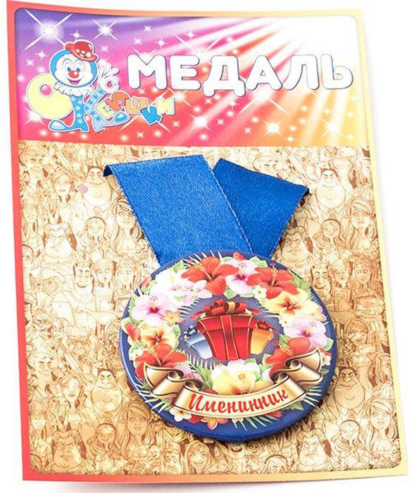 Медаль сувенирная Эврика Именинник. 97132 медаль сувенирная лучшие родители на свете диаметр 4 см