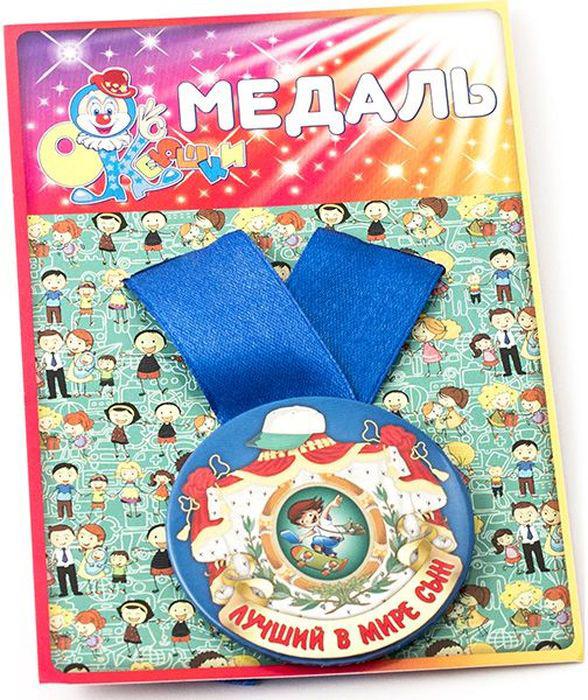 Медаль сувенирная Эврика Лучший в мире сын. 97133 медаль эврика лучшая в мире бабушка 97182