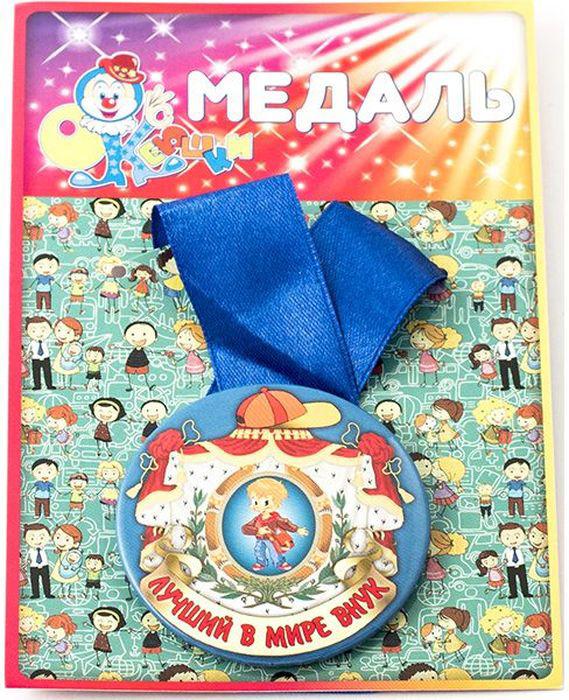 Медаль сувенирная Эврика Лучший в мире внук. 97134 медаль эврика лучшая в мире бабушка 97182