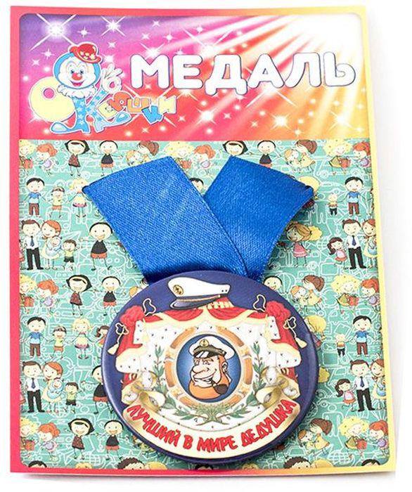 Медаль сувенирная Эврика Лучший в мире дедушка. 97135 медаль эврика лучшая в мире бабушка 97182
