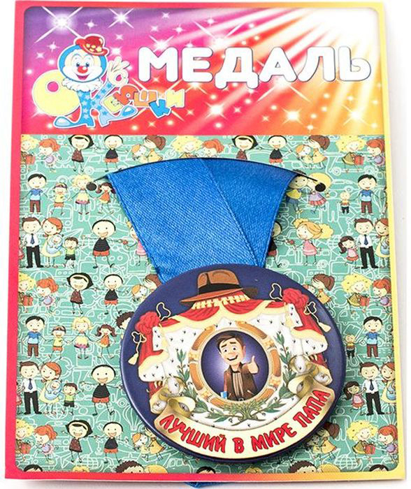 Медаль сувенирная Эврика Лучший в мире папа. 97137 медаль эврика лучшая в мире бабушка 97182
