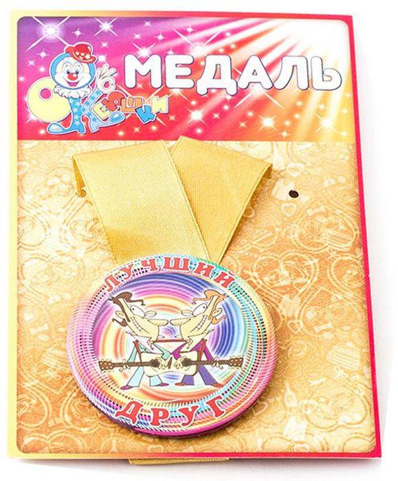 Фото - Медаль сувенирная Эврика Лучший друг. 97138 медаль сувенирная земной шар лучший водитель диаметр 7 см