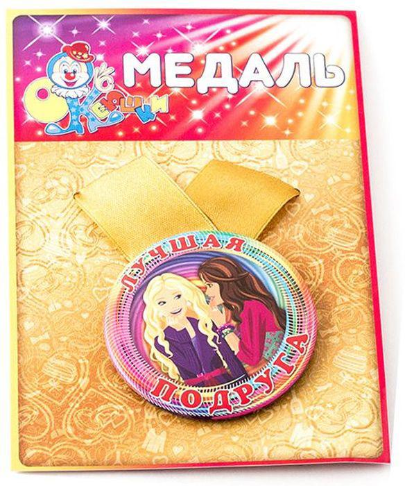 Медаль сувенирная Эврика Лучшая подруга. 97139 медаль эврика лучшая в мире мама 97185