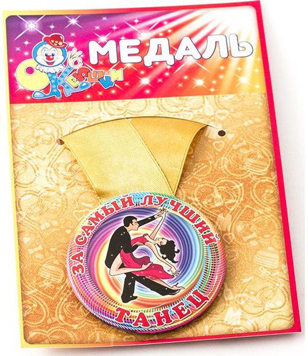 Медаль сувенирная Эврика За самый лучший танец. 97143 медаль сувенирная лучшие родители на свете диаметр 4 см