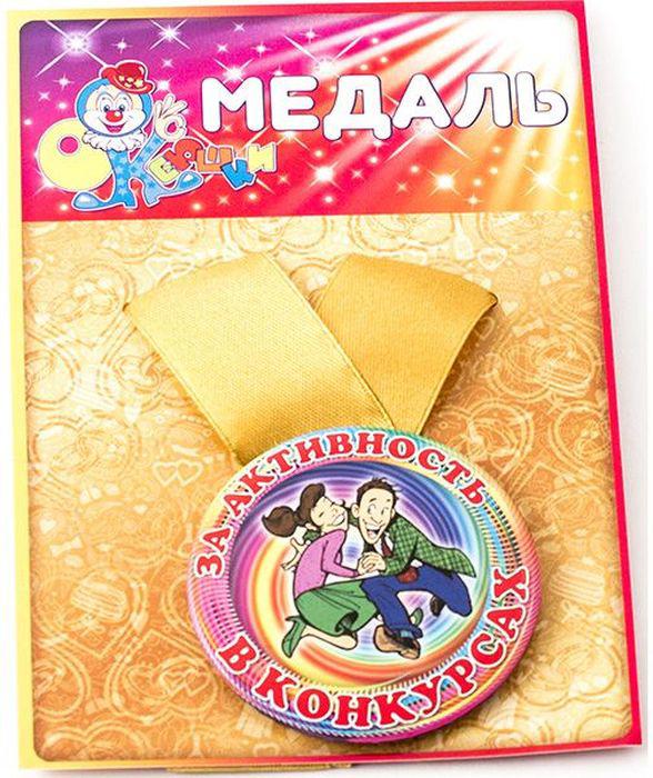Медаль сувенирная Эврика За активность в конкурсах. 97145 медаль эврика лучшая в мире бабушка 97182